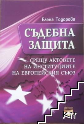 Съдебна защита срещу актовете на институциите на Eвропейския съюз