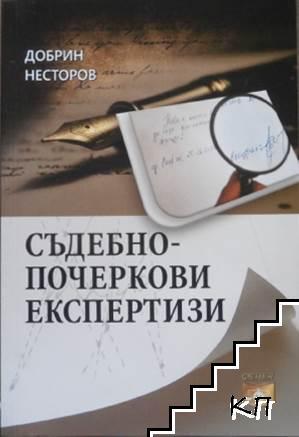 Съдебно-почеркови експертизи