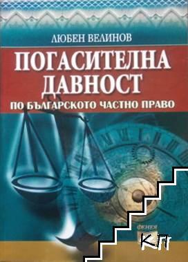 Погасителна давност по българското частно право
