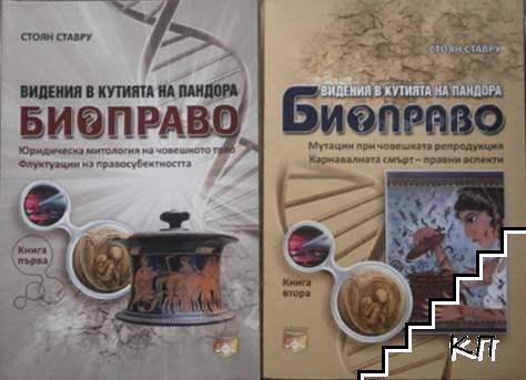 Видения в Кутията на Пандора: Биоправо. Книга 1-2