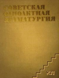 Советская одноактная драматургия. Том 1