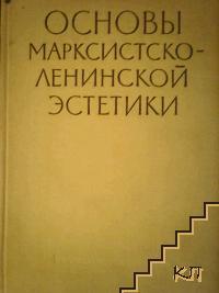 Основы Марксистско-Ленинской эстетики