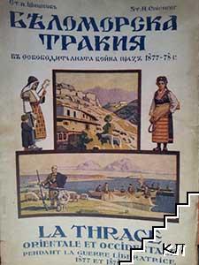 Беломорска Тракия
