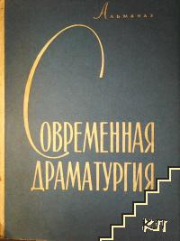 Современная драматургия. Книга 6