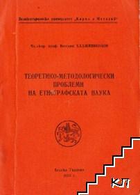 Теоретико-методологични проблеми на етнографската наука