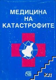 Медицина на катастрофите