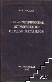 Колориметрическое определение следов металлов