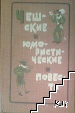 Чешские юмористические повести