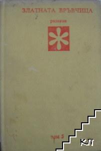Златни страници в шест тома. Том 5: Златната връвчица