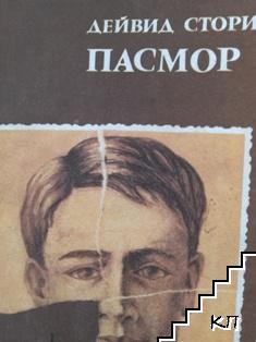 Пасмор