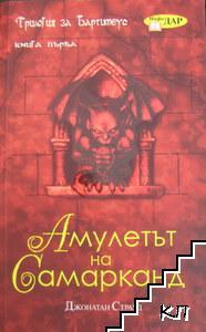 Трилогия за Бартимеус. Книга 1: Амулетът на Самарканд