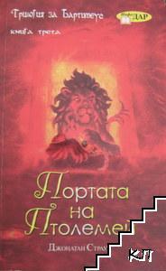 Трилогия за Бартимеус. Книга 3: Портата на Птолемей