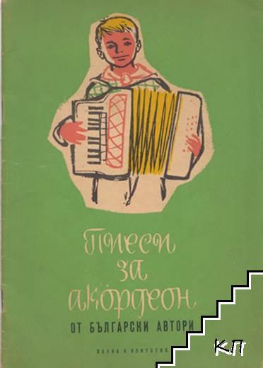 Пиеси за акордеон от български автори