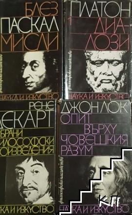 Световно философско наследство. Комплект от 8 книги