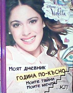 Виолета: Моят дневник година по-късно