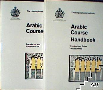 Arabic Course Translation and Transliteration / Arabic Course Handbook Explanatory Notes, Vocabilaries