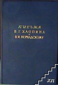 Письма В. Г. Хлопина к В. И. Вернадскому (1916-1943)