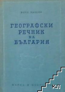 Географски речник на България