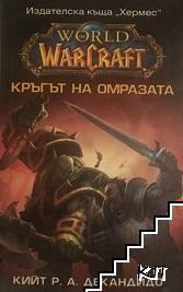 WarCraft: Кръгът на омразата