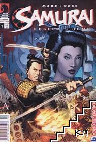 Samurai: Небеса и Земя. Бр. 1 / 2006