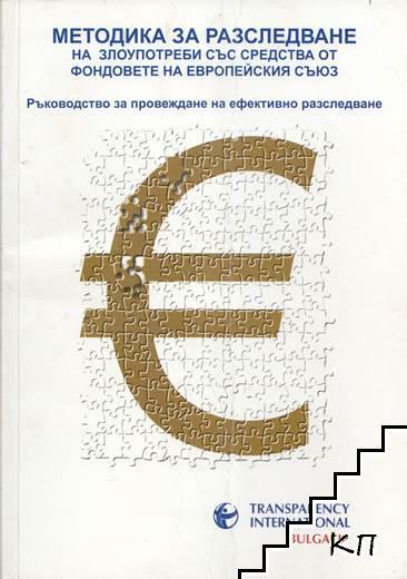 Методика за разследване на злоупотреби със средства от фондовете на Европейския съюз