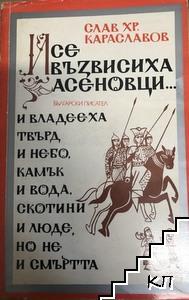 И се възвисиха Асеновци...