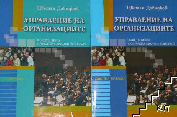 Управление на организациите