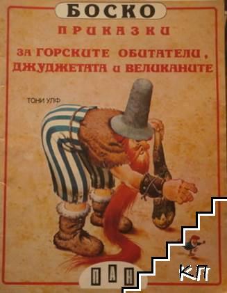 Боско. Книга 3: Приказки за горските обитатели, джуджетата и великаните