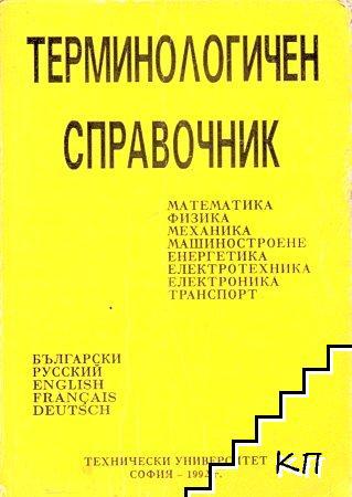 Терминологичен справочник