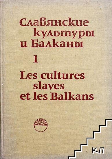 Славянские культуры и Балканы. Том 1: IX-XVII вв. / Les cultures slaves et les Balkans. Vol. 1: IX-XVII s.