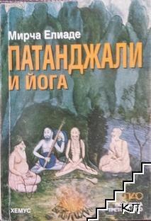 Патанджали и йога