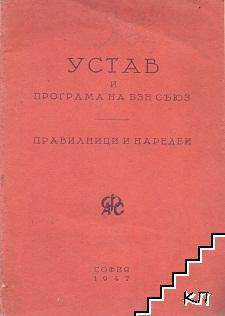 Устав и програма на БЗН съюз