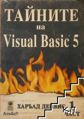 Тайните на Visual Basic 5. Част 1