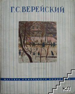 Георгий Семенович Верейский