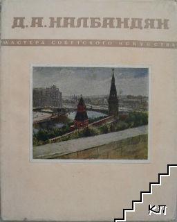 Дмитрий Аркадьевич Налбандян