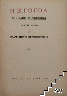 Събрани съчинения в шест тома. Том 6: Драматични произведения