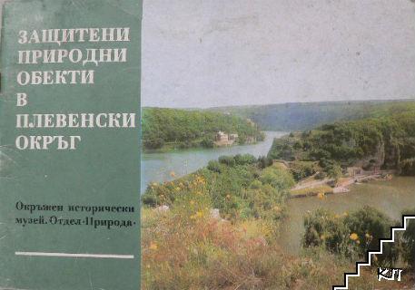 Защитени природни обекти в Плевенски окръг