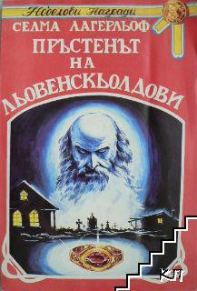 Пръстенът на Льовенскьолдови