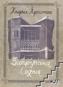 Затрупана София