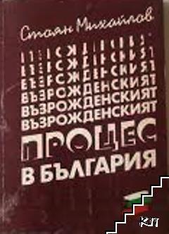 Възрожденският процес в България