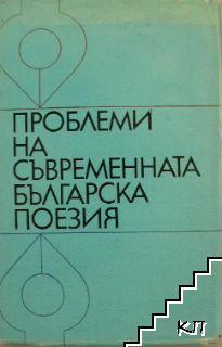 Проблеми на съвременната българска поезия