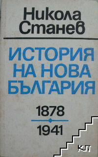 История на нова България 1878-1941