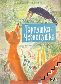 Гаргушка Черногушка