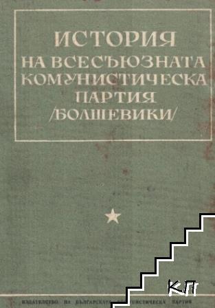 """История на всесъюзната комунистическа партия """"Болшевики"""""""