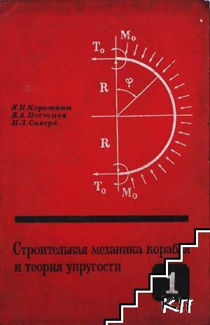 Строительная механика корабля и теория упрогости. Том 1: Изгиб и устойчивость стержней и стержневых систем