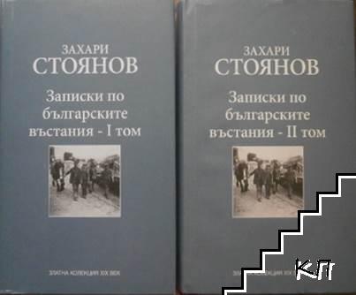 Записки по българските въстания. Том 1-2