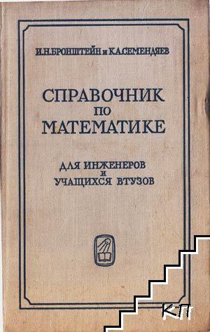 Справочник по математике