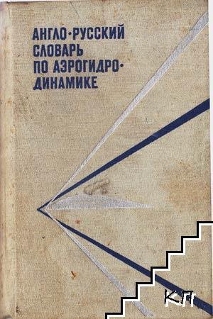 Англо-русский словарь по аэрогиродинамике