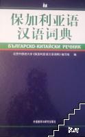 Българско- китайски речник