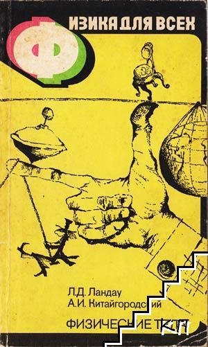 Физика для всех. Книга 1: Физические тела